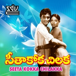 Listen to Saagara Sangamame (Female) songs from Seethakoka Chiluka