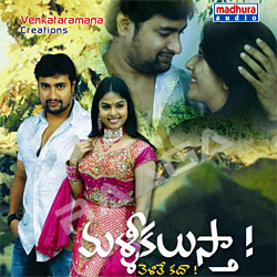 Listen to O Prema songs from Malli Kalustha