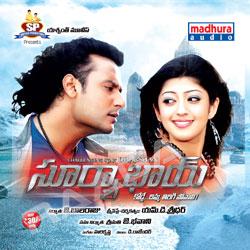 Listen to Gundellona Kothakeke Puttindi songs from Surya Bhai