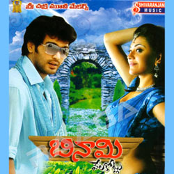 Listen to Paadu Gaali Paruvu songs from Binami Vela Kotlu
