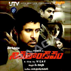 Siva Thandavam songs