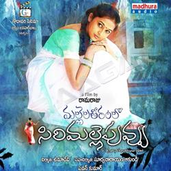 Listen to Advaitham (Theme) songs from Mallelatheeramlo Sirimallepuvvu