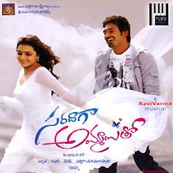 Listen to Nanne Koddhiga Preminchu (Music Track) songs from Saradaaga Ammaayitho