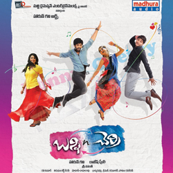 Listen to Manasaa Yela songs from Bunny N Cherry