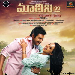 Listen to Hi My Name Is songs from Malini 22