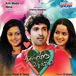 Listen to Aey Chittemma songs from Hrudhayam Ekkadunnadi