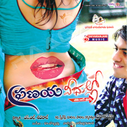 Listen to Save Ramappa songs from Pranaya Veedhullo