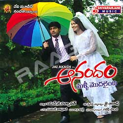 Listen to Gaganam songs from Anandam Malli Modalaindi
