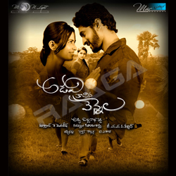Listen to Naa Antharangam songs from Adavi Kachina Vennela