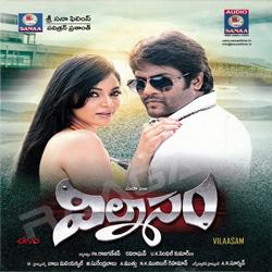 Listen to Gathame Vedhika songs from Vilaasam