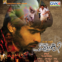 Listen to Padale Swaralu Kaaga songs from Eamaindi