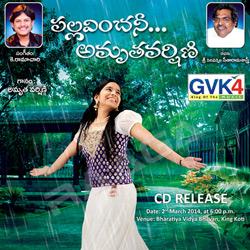Listen to Pala Pongule songs from Pallavinchanee Amruta Varshini