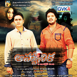 Listen to Manamandaram Okatele songs from Aahvanika