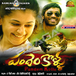 Listen to Jeevitham Ante Ranarangam songs from Pandem Kollu