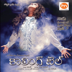 Listen to Sarasamuni songs from Calling Bell