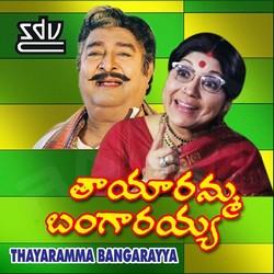 Listen to Ore Ore Ooru Ko Ra songs from Thayaramma Bangarayya