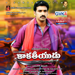 Listen to Kammesukundama songs from Kakathhiyudu