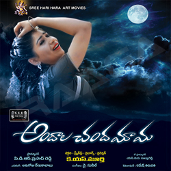 Listen to Naa Manase songs from Andala Chandamama
