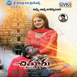 Listen to Nuvve Naa Cheliya songs from Chittoor