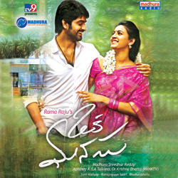 Oka Manasu songs