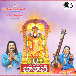 Listen to Adivo Alladivo Slokam songs from Chilukuru Baalaji