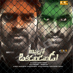 Listen to Jatharakeldaama songs from Appatlo Okadundevadu
