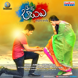 B Tech Babulu songs