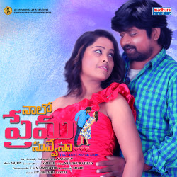 Listen to Premenche Prema songs from Nalo Prema Nuvvena