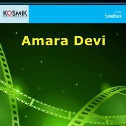 Amara Devi songs