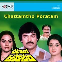 Chattamtho Poratam songs