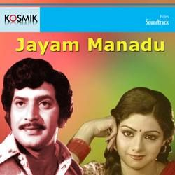 Listen to Rani Vaasava songs from Jayam Manadu
