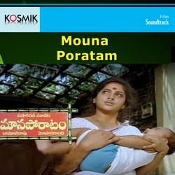 Mouna Poratham songs