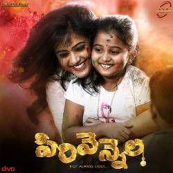 Listen to Mabbulo Merupulaa songs from Sirivennela