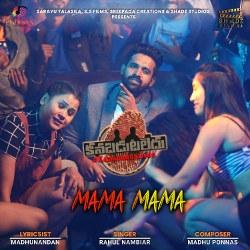 Mama Mama (From Kanabadutaledu)