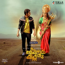 Ammoru Thalli songs