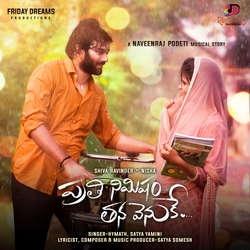 Urimina Megham (From Prathi Nimisham Thana Venuke) songs