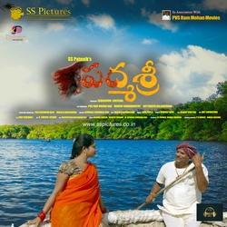 Etta Unnado Naa Mangi (From Padmashri) songs