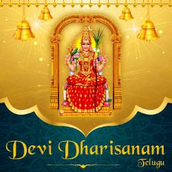 Devi Dharisanam songs