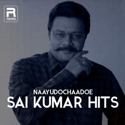 Naayudochaadoe (Sai Kumar Hits) songs
