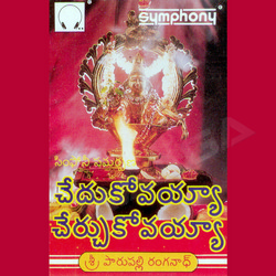 Listen to Pambhanadhi songs from Chedukovayya Cherchukovayya