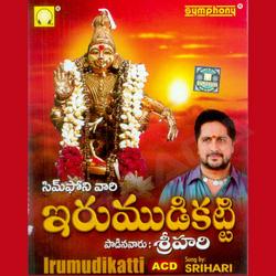 Listen to Sannidhiku Irumudithou songs from Irumudikatti