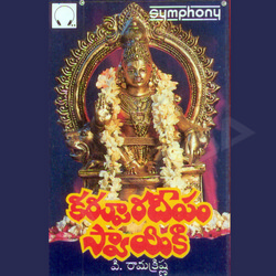 Listen to Andari Vaadu songs from Karpoora Deepam Swamiki