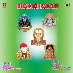 Listen to Nagendra Haraya songs from Bhakthi Patalu