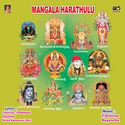 Listen to Mahalakshmi Harathi Song songs from Mangala Harathulu