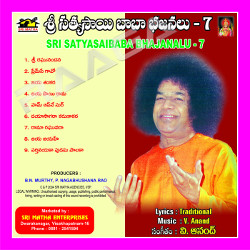 Sri Sathyasai Bajanalu Vol - 7 songs