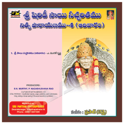Sri Sai Sacharithamu Nithya Prayanam 4 - Sunday songs