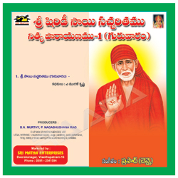 Sri Sai Sacharithamu Nithya Prayanam 1 - Thursday songs