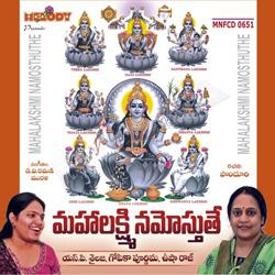 Mahalakshmi Namo Sthuthe