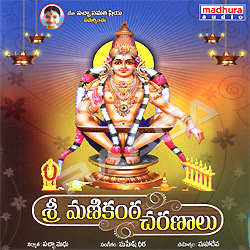 Listen to Kanulaara Ayyappa songs from Sri Manikanta Charanalu