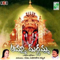 Listen to Dasara Vachindhi songs from Amma Durgamma